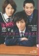 D-BOYS 恋するハイスクール・デイズ