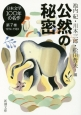 日本文学100年の名作 公然の秘密 1974-1983 (7)