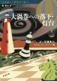 大渦巻への落下・灯台 ポー短編集3 SF&ファンタジー編