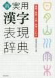 新・実用漢字表現辞典 筆順・熟語・文例・故事ことわざ