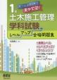 1級 土木施工管理 学科試験 レベルアップ合格問題集 ぜ~んぶまとめて集中学習!