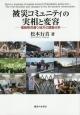 被災コミュニティの実相と変容 福島県浜通り地方の調査分析