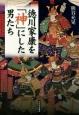 徳川家康を「神」にした男たち