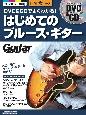 DVD&CDでよくわかる! はじめてのブルース・ギター ギター・マガジン DVD、CD付 この一冊でブルース・ギターが弾ける!