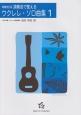 演奏会で使える ウクレレソロ曲集<増補改訂版> (1)