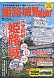 """姫路城Walker 完全図解!姫路城 """"平成の大修理""""を終えて新しくなった世界遺産へ"""