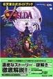 ゼルダの伝説 ムジュラの仮面3D 任天堂公式ガイドブック NINTENDO3DS