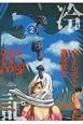 冷馬記-ひやうまき- (2)