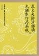 義太夫節浄瑠璃未翻刻作品集成 第4期 10巻セット