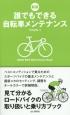 誰でもできる自転車メンテナンス<新版> 見て分かるロードバイクの取り扱いと乗り方ブック