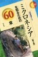 ミクロネシアを知るための60章<第2版>