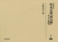 語源辞書松永貞徳『和句解』本文と研究