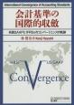 会計基準の国際的収斂 米国GAAPとIFRSsのコンバージェンスの軌跡