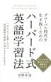 グローバル時代を生き抜くためのハーバード式英語学習法 5行エッセイを書くだけで「世界標準の英語」が話せる