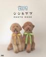 ZIP! ジジ&ププPHOTO BOOK