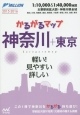 かるがるマップ 神奈川+東京 2015-2016 軽い!見やすい 詳しい
