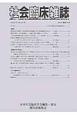社会臨床雑誌 22-3 2015.2