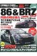 トヨタ86&スバルBRZ チューニング&ドレスアップ徹底ガイド(5)
