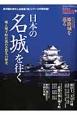 日本の名城を往く 男の隠れ家ベストシリーズ