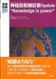 """画像診断 臨時増刊号 35-4 神経放射線診断 Update""""Knowledge is power"""""""