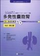 多発性嚢胞腎 診療ガイドQ&A<改訂第2版> 進行性腎障害診療指針シリーズ エビデンスに基づく多発性嚢胞腎(PKD)診療ガイド