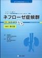 ネフローゼ症候群 診療ガイドQ&A<改訂第2版> 進行性腎障害診療指針シリーズ
