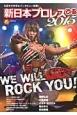 新日本プロレスぴあ 2015 WE WILL ROCK YOU! 5選手の特写&インタビュー掲載!