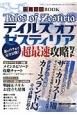 禁断攻略BOOK テイルズ オブ ゼスティリア超最速攻略ガイド 裏のウラまで完全公開!