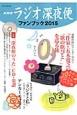 NHKラジオ 深夜便 ファンブック 2015