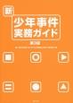 新・少年事件実務ガイド<第3版>