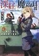 深紅の魔砲耳-クリムゾン・マギ・トラニオン- 第十六独立戦車小隊の奮戦
