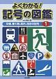 よくわかる!記号の図鑑 交通、乗り物、案内、指示の記号 (1)