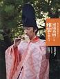 東儀秀樹と雅楽を観よう 日本の伝統芸能はおもしろい<新版>