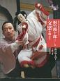 桐竹勘十郎と文楽を観よう 日本の伝統芸能はおもしろい<新版>