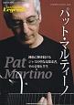 ジャズ・ギター・レジェンズ パット・マルティーノ jazz guitar book Presents(5)