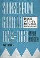 新選組グラフィティ 1834-1868 幕末を駆け抜けた近藤勇と仲間たち