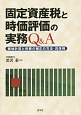 固定資産税と時価評価の実務Q&A 画地計算と所要の補正の方法・具体例