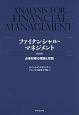 ファイナンシャル・マネジメント<改訂3版>