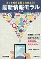ネット社会を賢く生きよう!最新情報モラル<高校版> 積極的にネットを活用するための基礎知識と実践スタデ