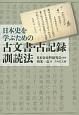 日本史を学ぶための 古文書・古記録訓読法
