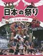 日本の祭り 九州・沖縄編 (6)