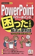 PowerPointで困ったときの解決&便利技<PowerPoint 2013/2010対応版>