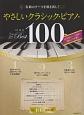 名曲のテーマを抜き出し!やさしいクラシック・ピアノ・ベスト100