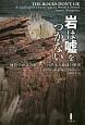 岩は嘘をつかない 地質学が読み解くノアの洪水と地球の歴史