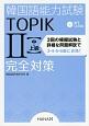 韓国語能力試験 TOPIK2 【中・上級】 完全対策