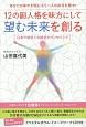 12の副人格を味方にして望む未来を創る 日本で初めての統合カウンセリング あなたの幸せを阻むもう一人の自分を探せ!