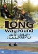 大陸横断バイクの旅/Long Way Round