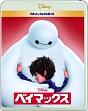 ベイマックス MovieNEX(Blu-ray&DVD)