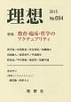 理想 特集:教育・臨床・哲学のアクチュアリティ (694)