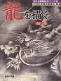 龍を描く<改訂3版>